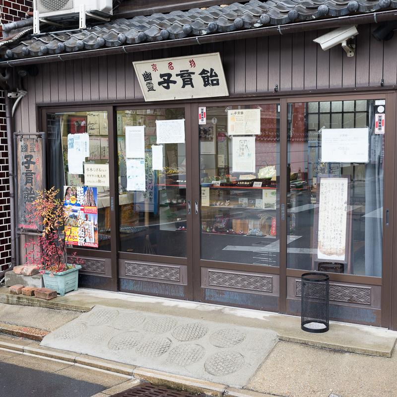 みなとや幽霊子育飴本舗と六道珍皇寺