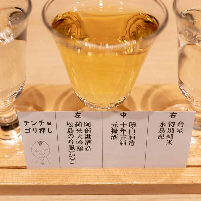 仙台駅でぷらっと日本酒